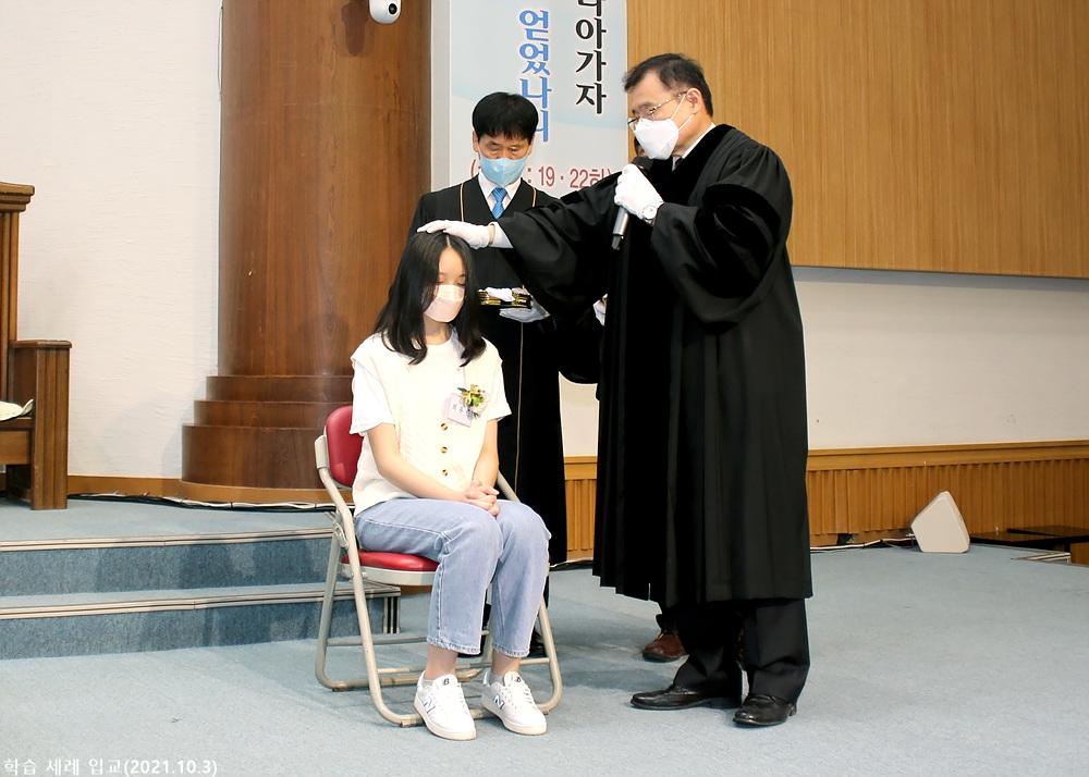20211003학습세례입교 (9)p.jpg