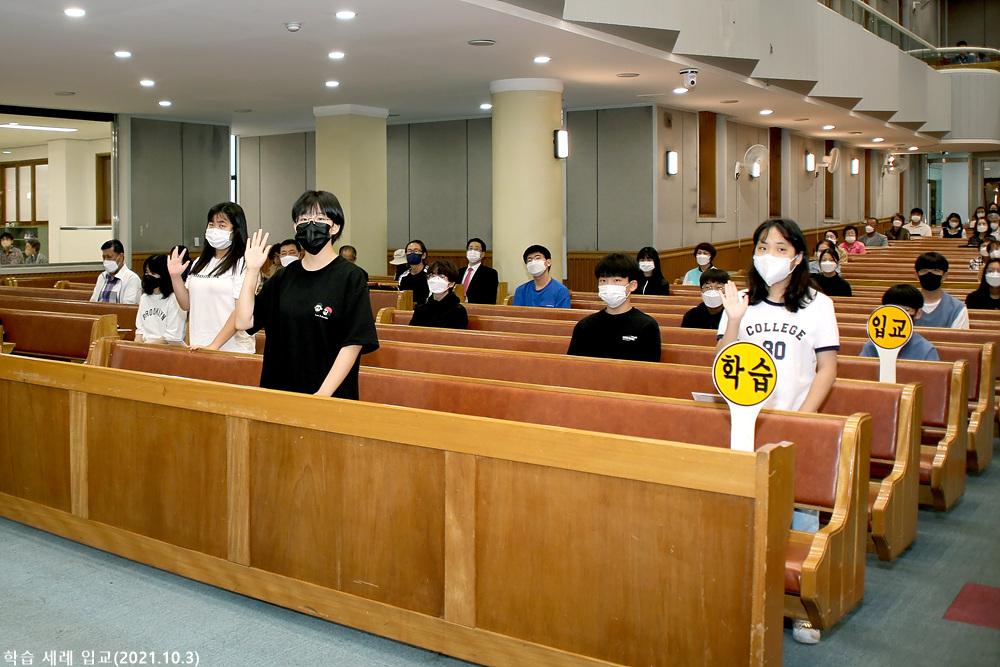 20211003학습세례입교 (1)p.jpg