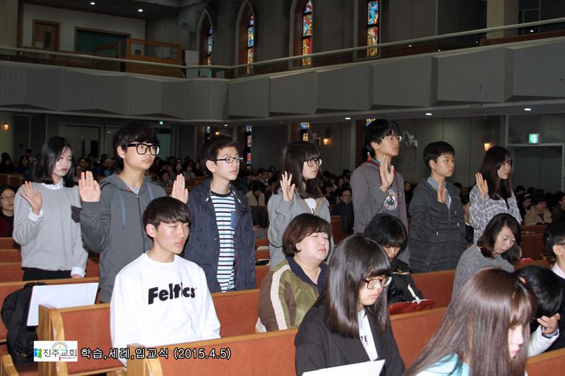 학습세례입교20150405a5.jpg